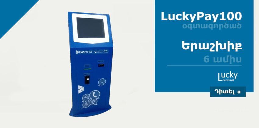 LuckyPay 100 օգտագործած