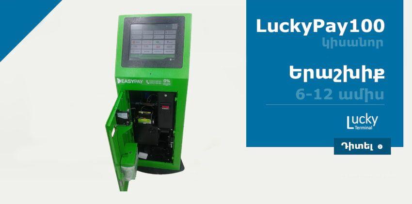 LuckyPay 100 կիսանոր