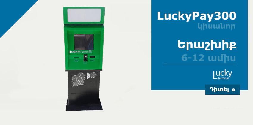 LuckyPay 300 կիսանոր